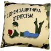 Подушка Игрушка С днем защитника отечества!