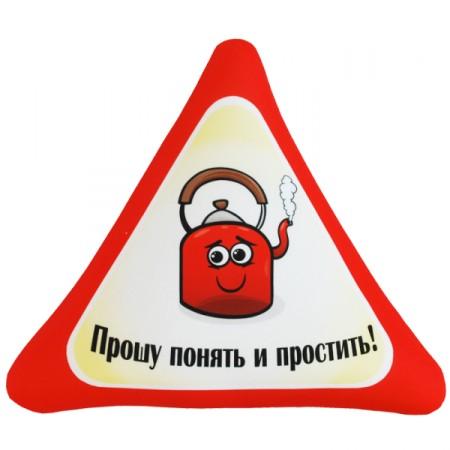 Подушка - Игрушка Автознак 'Прошу понять и простить!'
