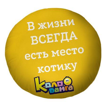 Подушка Игрушка Колобок Котик