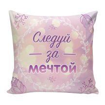 Подушка декоративная Мотиватор 09