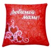 Подушка Игрушка Любимой маме