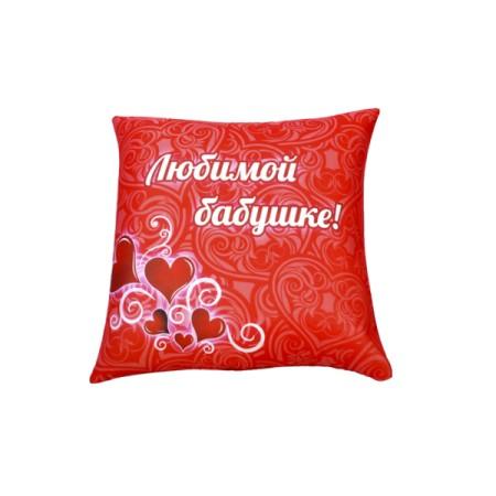 Подушка Игрушка Любимой бабушке 25x25
