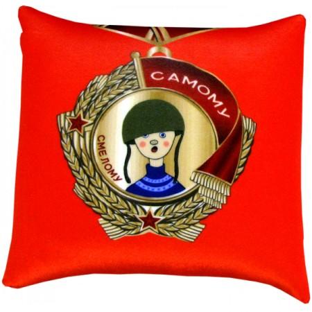 Подушка-медаль 'Самому смелому'