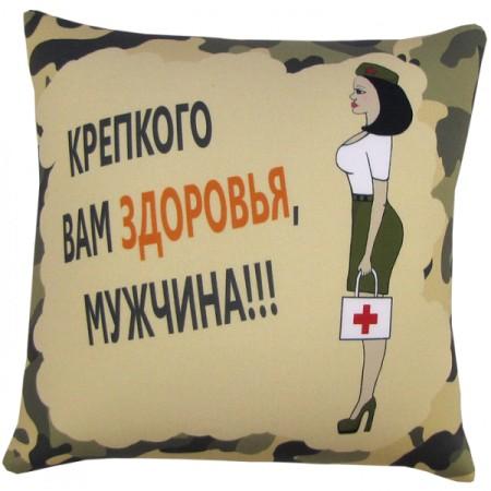 Подушка Игрушка 'Крепкого вам здоровья, мужчина!'